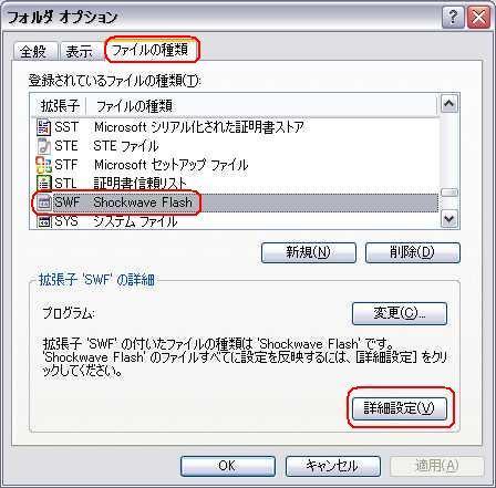 windows7でIE11使用の際にダウンロード後の保 …